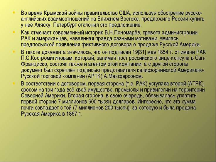 Во время Крымской войны правительство США, используя обострение русско-англий...
