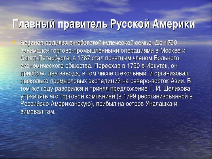 Главный правитель Русской Америки Баранов родился в небогатой купеческой семь...