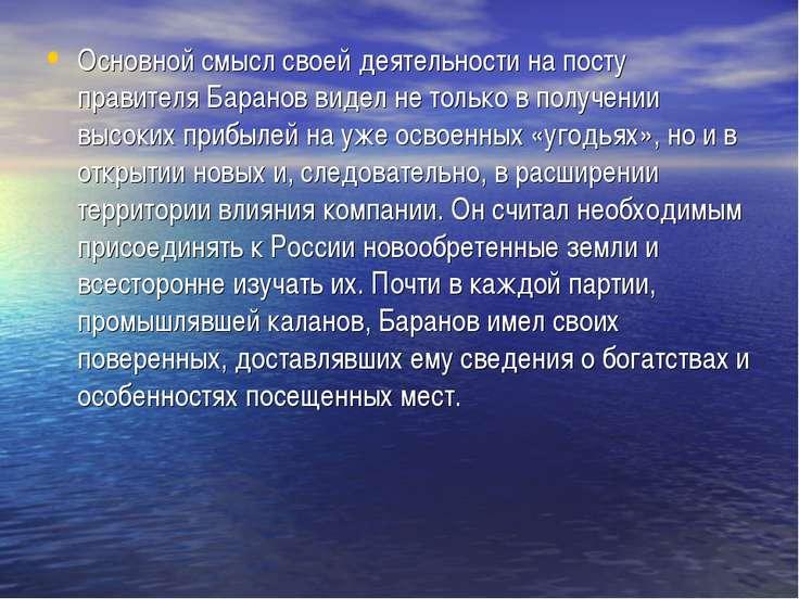 Основной смысл своей деятельности на посту правителя Баранов видел не только ...