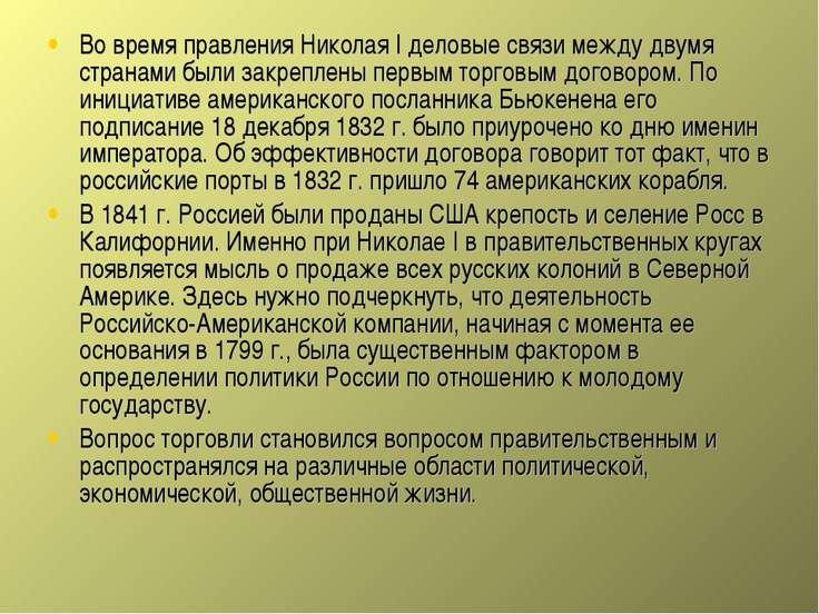 Во время правления Николая I деловые связи между двумя странами были закрепле...