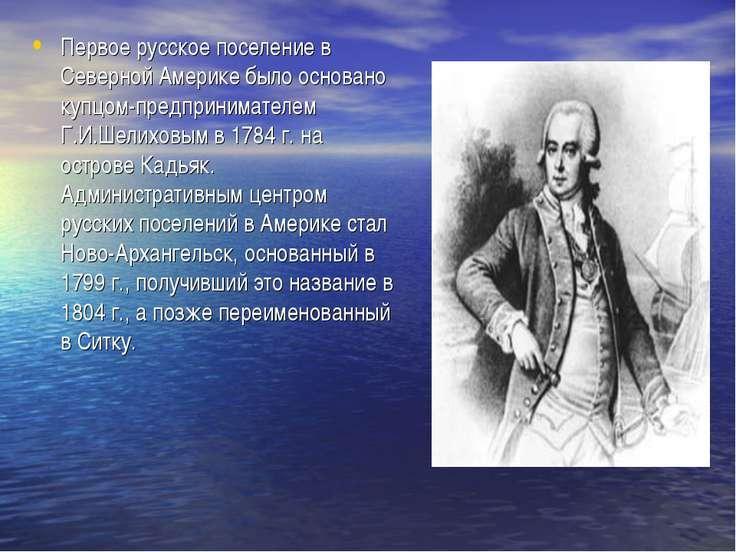 Первое русское поселение в Северной Америке было основано купцом-предпринимат...