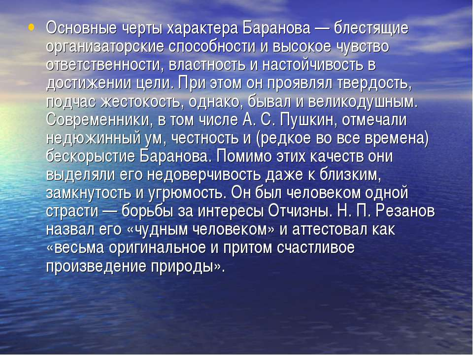 Основные черты характера Баранова — блестящие организаторские способности и в...
