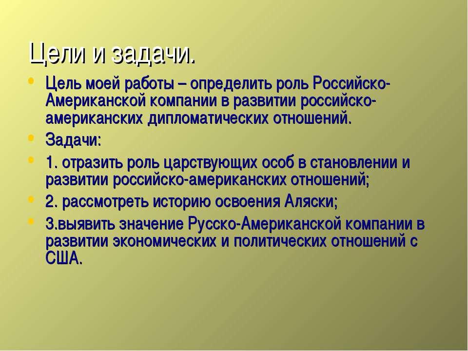 Цели и задачи. Цель моей работы – определить роль Российско-Американской комп...