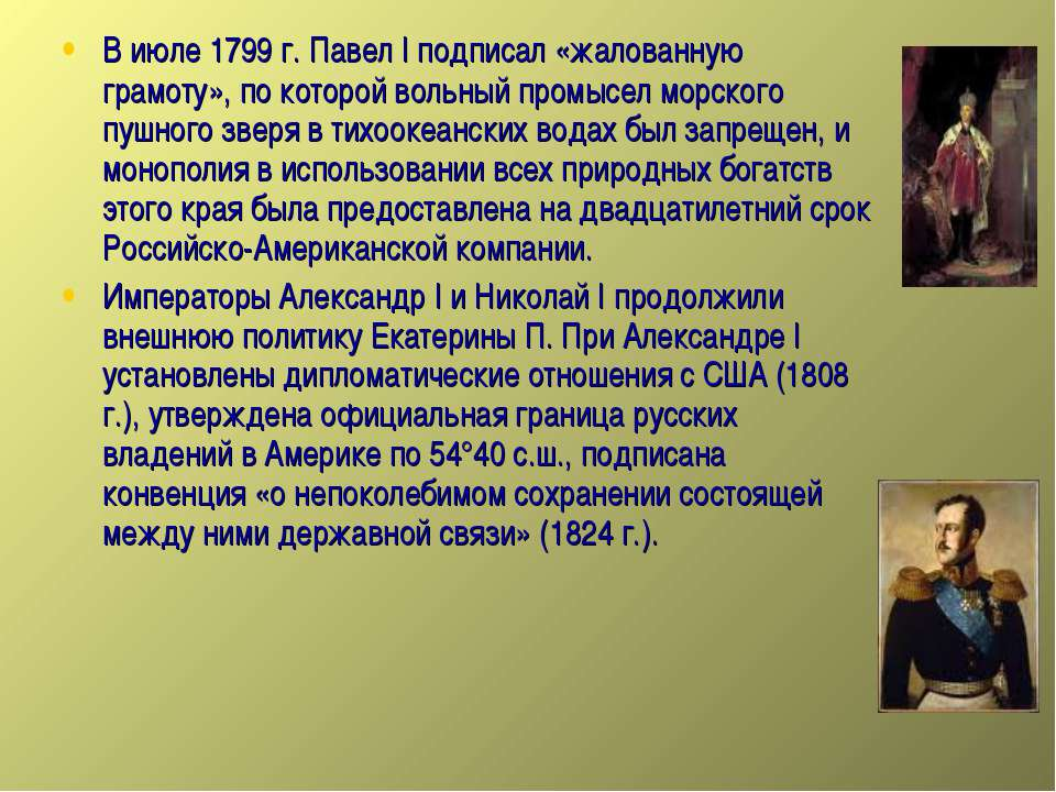 В июле 1799 г. Павел I подписал «жалованную грамоту», по которой вольный пром...