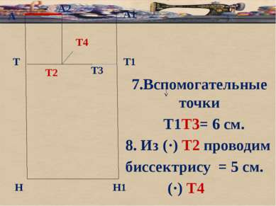 б А А1 Т Н Т1 Н1 7.Вспомогательные точки Т1Т3= 6 см. 8. Из (·) Т2 проводим би...