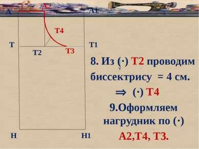 б А А1 Т Н Т1 Н1 8. Из (·) Т2 проводим биссектрису = 4 см. (·) Т4 9.Оформляем...