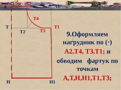 б А А1 Т Н Т1 Н1 9.Оформляем нагрудник по (·) А2,Т4, Т3,Т1; и обводим фартук ...