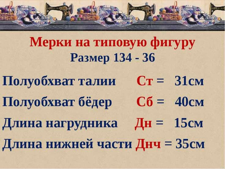 Полуобхват талии Ст = 31см Полуобхват бёдер Сб = 40см Длина нагрудника Дн = 1...