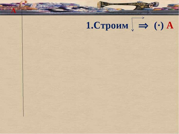 А 1.Строим (·) А