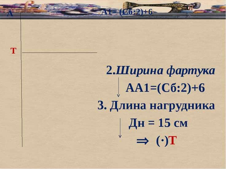 А 2.Ширина фартука АА1=(Сб:2)+6 3. Длина нагрудника Дн = 15 см А1= (Сб:2)+6 (...