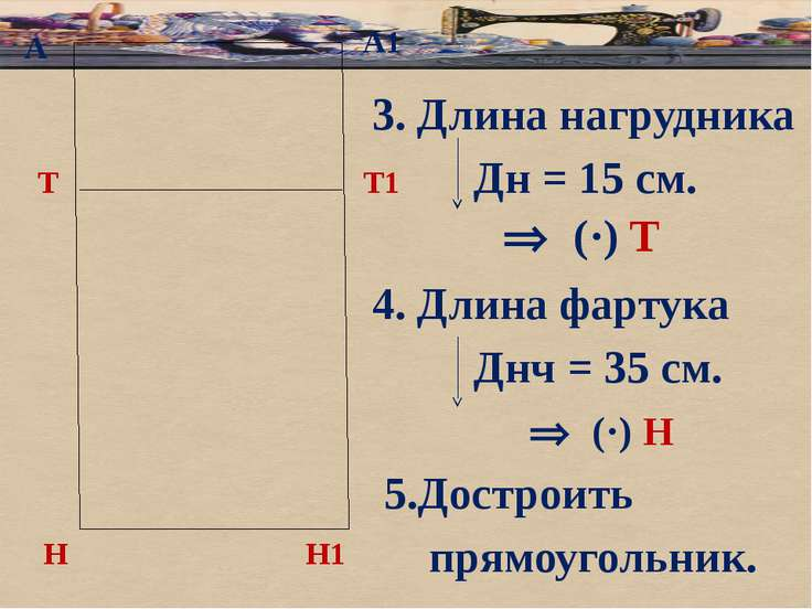 А 3. Длина нагрудника Дн = 15 см. 4. Длина фартука Днч = 35 см. 5.Достроить п...