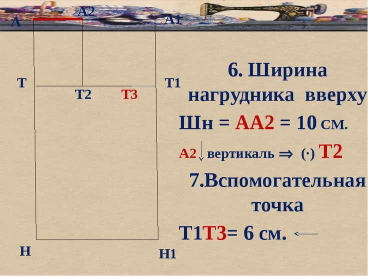 А А1 Т Н Т1 Н1 6. Ширина нагрудника вверху Шн = АА2 = 10 СМ. А2 вертикаль (·)...