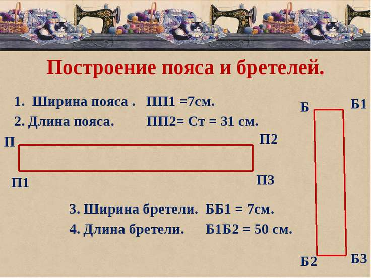 Построение пояса и бретелей. 1. Ширина пояса . ПП1 =7см. 2. Длина пояса. ПП2=...