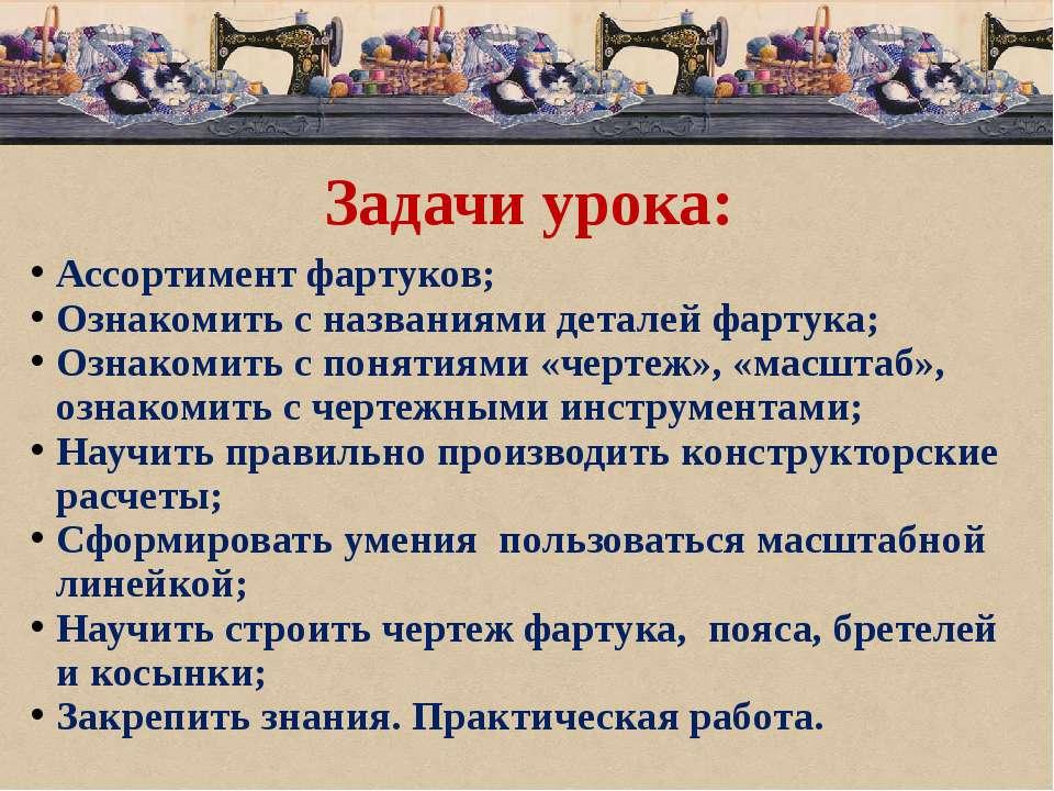 Задачи урока: Ассортимент фартуков; Ознакомить с названиями деталей фартука; ...