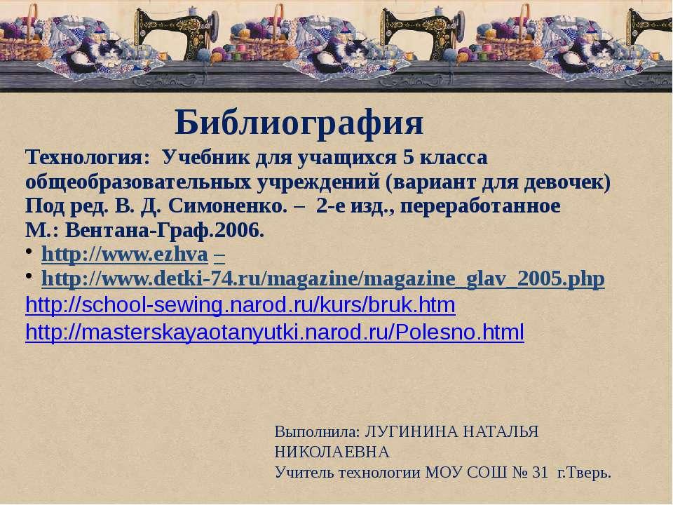 Технология: Учебник для учащихся 5 класса общеобразовательных учреждений (вар...