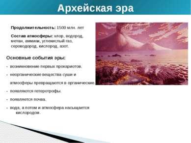Архейская эра Продолжительность: 1500 млн. лет Состав атмосферы: хлор, водоро...