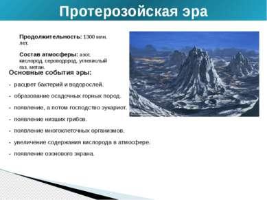Продолжительность: 1300 млн. лет. Состав атмосферы: азот, кислород, сероводор...