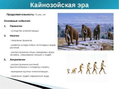 Продолжительность: 70 млн. лет. Основные события: Палеоген - господство млеко...