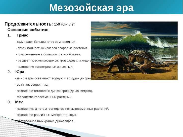 Продолжительность: 150 млн. лет. Основные события: Триас - вымирают большинст...