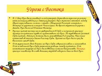 Угроза с Востока В 13 веке Русь была основной силой,которая сдерживала агресс...