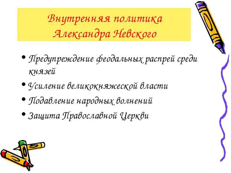 Внутренняя политика Александра Невского Предупреждение феодальных распрей сре...