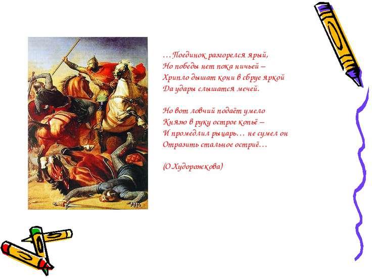 …Поединок разгорелся ярый, Но победы нет пока ничьей – Хрипло дышат кони в сб...