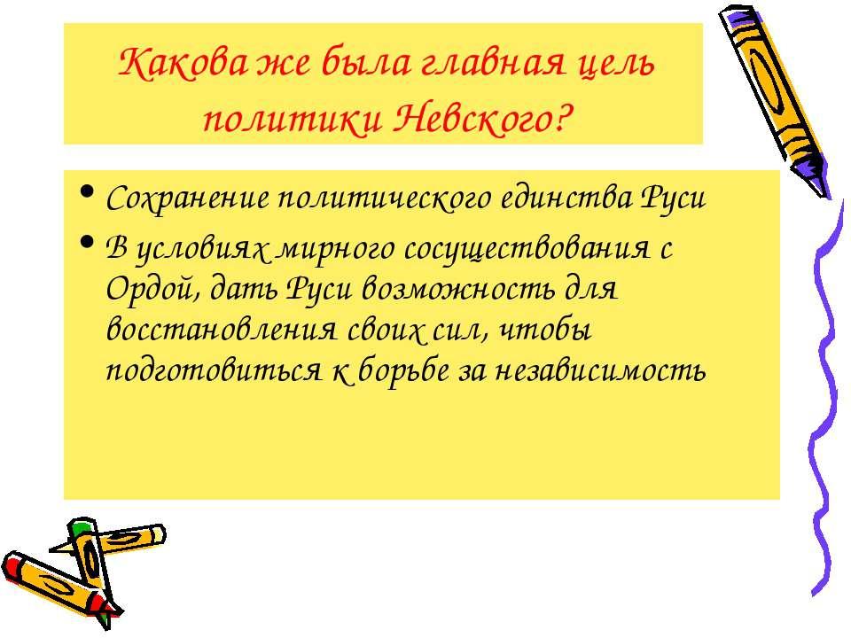 Какова же была главная цель политики Невского? Сохранение политического единс...