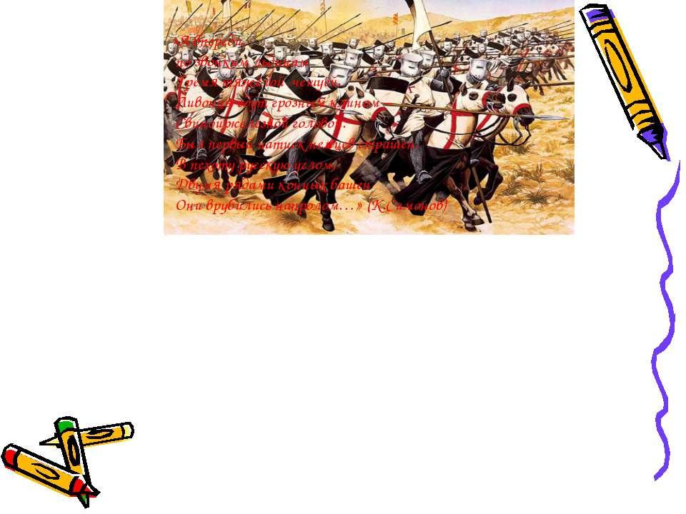 »А впереди, по звонким льдинам Гремя тяжёлой чешуёй, Ливонцы едут грозным кли...