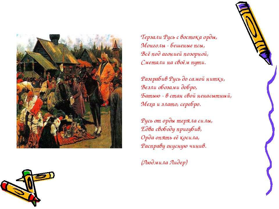 Терзали Русь с востока орды, Монголы - бешеные псы, Всё под агонией позорной,...