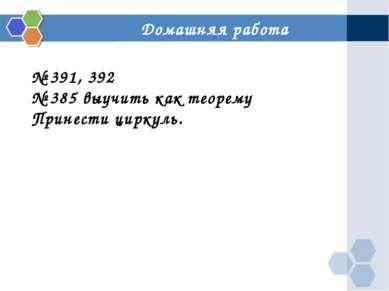 Домашняя работа № 391, 392 № 385 выучить как теорему Принести циркуль.