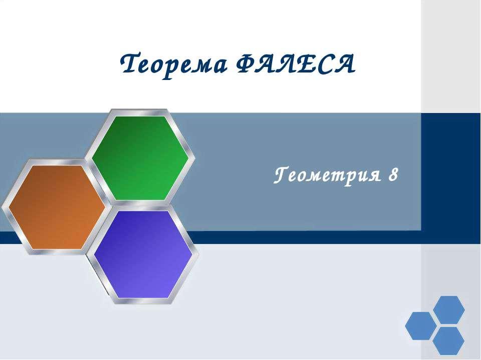 Теорема ФАЛЕСА Геометрия 8