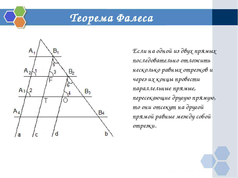 Теорема Фалеса Если на одной из двух прямых последовательно отложить нескольк...