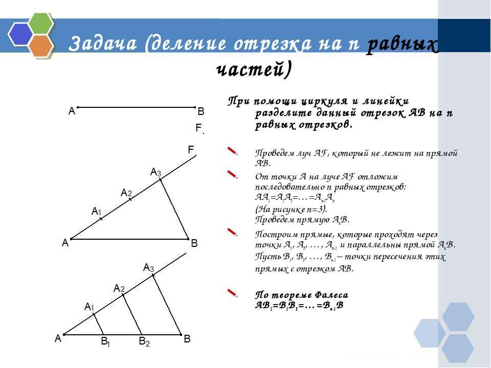 Задача (деление отрезка на n равных частей) При помощи циркуля и линейки разд...