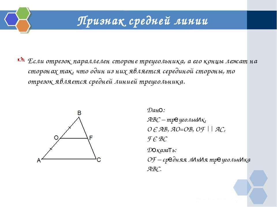 Признак средней линии Если отрезок параллелен стороне треугольника, а его кон...