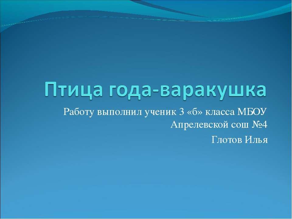 Работу выполнил ученик 3 «б» класса МБОУ Апрелевской сош №4 Глотов Илья