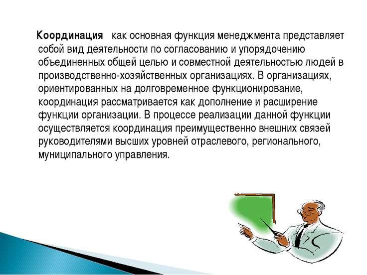 Координация как основная функция менеджмента представляет собой вид деятельно...