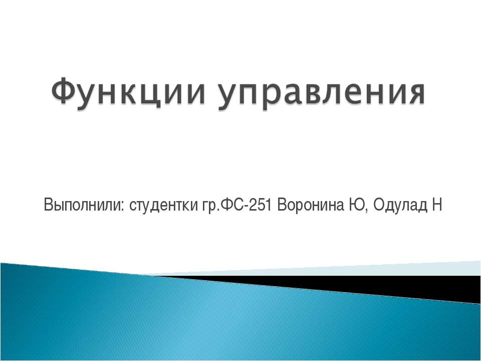 Выполнили: студентки гр.ФС-251 Воронина Ю, Одулад Н