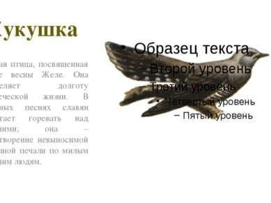 Кукушка Вещая птица, посвященная богине весны Желе. Она определяет долготу че...