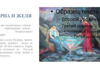 КАРНА И ЖЕЛЯ Божества погребального обряда : Карна – олицетворение печали , Ж...