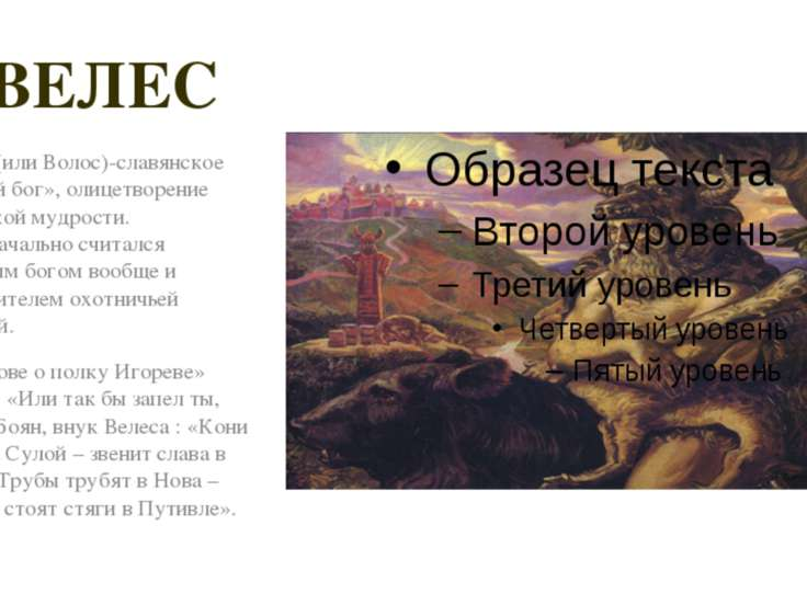 ВЕЛЕС Велес(или Волос)-славянское «скотий бог», олицетворение хозяйской мудро...