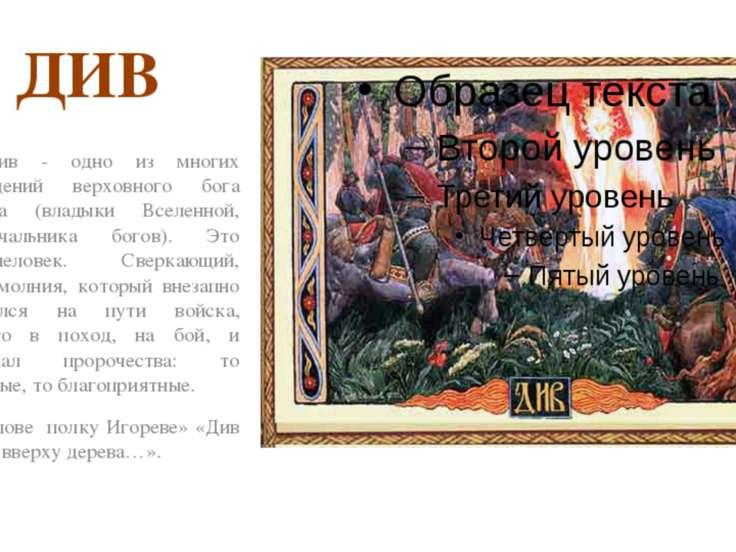 ДИВ Див - одно из многих воплощений верховного бога Сварога (владыки Вселенно...