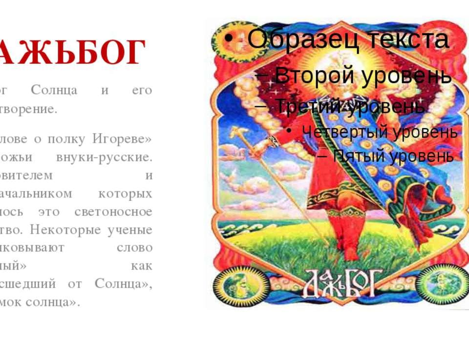 ДАЖЬБОГ Бог Солнца и его олицетворение. В «Слове о полку Игореве» Дажьбожьи в...