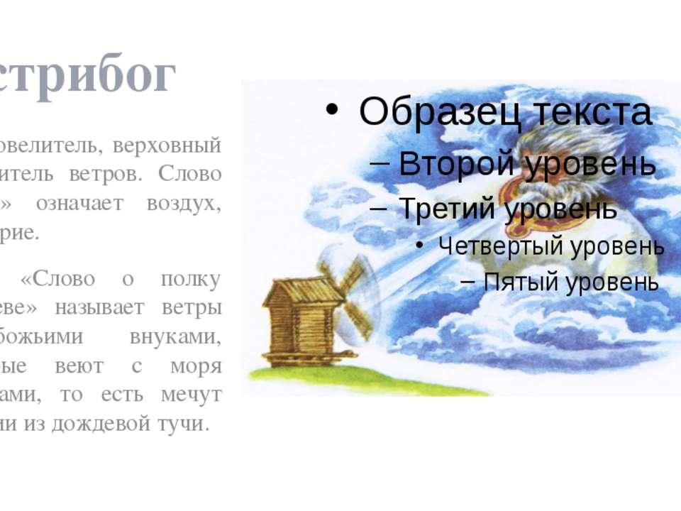 стрибог Повелитель, верховный властитель ветров. Слово «стри» означает воздух...