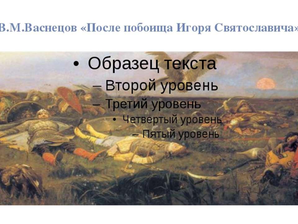 В.М.Васнецов «После побоища Игоря Святославича»