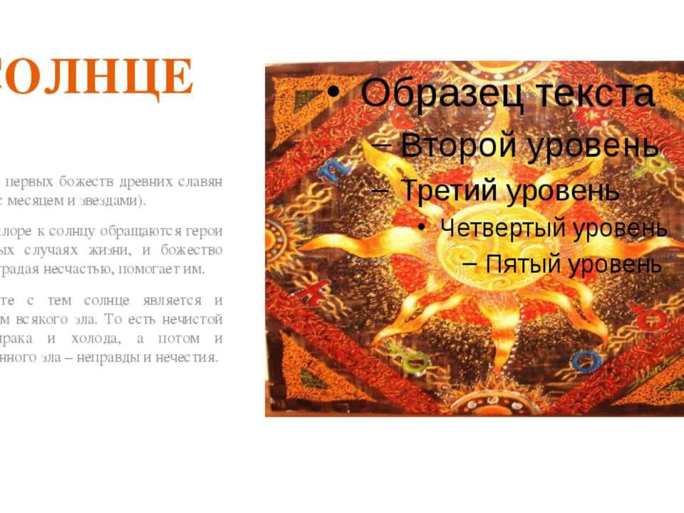 СОЛНЦЕ Одно из первых божеств древних славян (наряду с месяцем и звездами). В...