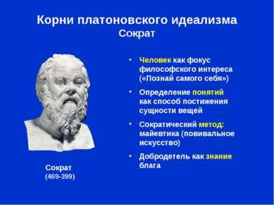 Корни платоновского идеализма Сократ Человек как фокус философского интереса ...