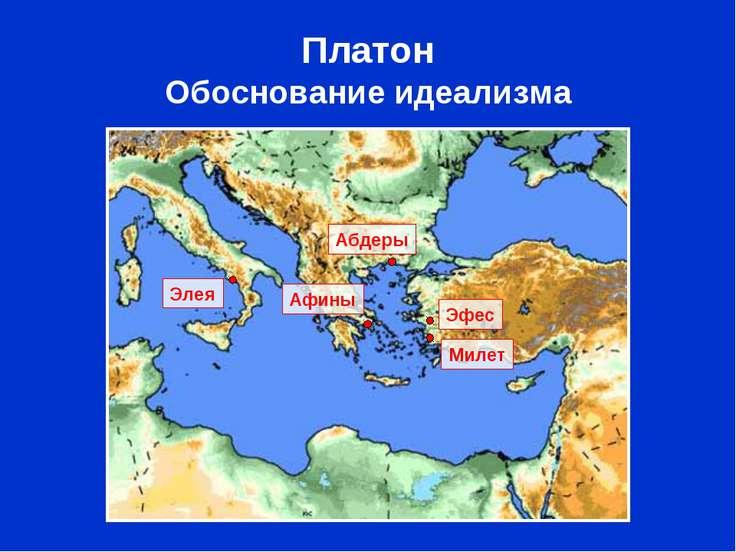 Платон Обоснование идеализма Милет Эфес Элея Абдеры Афины