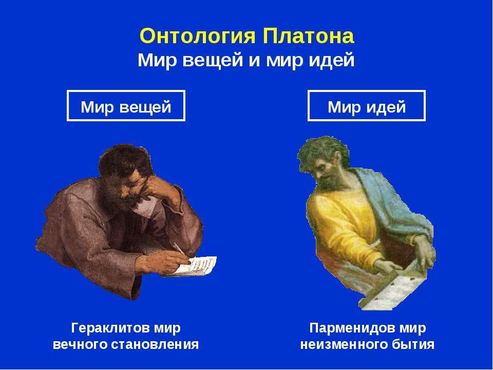 Онтология Платона Мир вещей и мир идей Гераклитов мир вечного становления Пар...