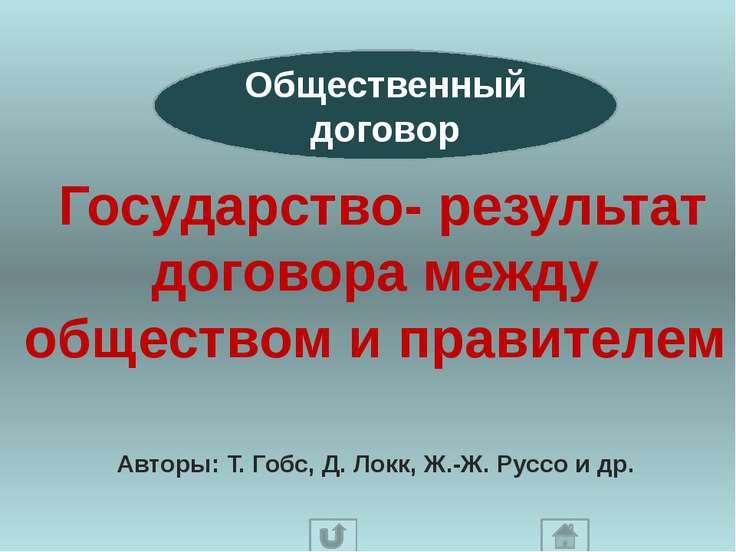 Презентация подготовлена на основе учебника «Обществознание» 10 -11 класс под...