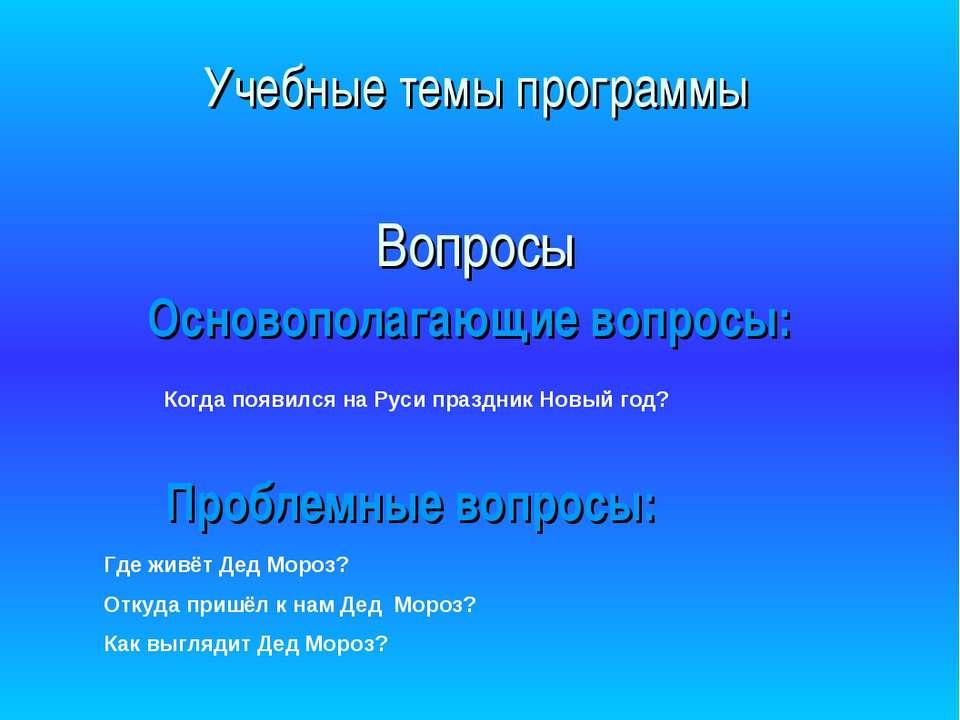 Учебные темы программы Основополагающие вопросы: Вопросы Проблемные вопросы: ...
